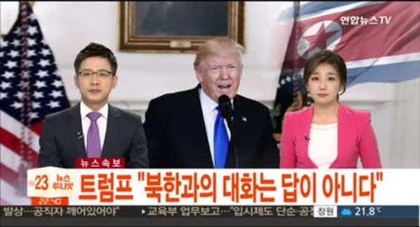 """트럼프 """"북한과의 대화는 답이 아니다"""""""