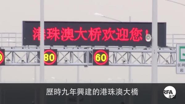 港珠澳大桥下周三通车   香港部分连接路段尚未完工