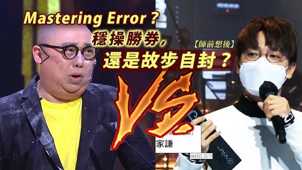 【師前想後】Mastering Error?穩操勝卷還是故步自封?