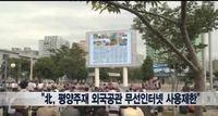 북, 평양주재 외국공관 무선인터넷 사용제한