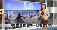 북한 주민 37% 영양실조