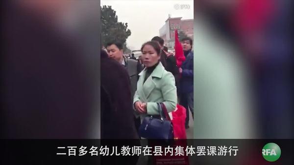 幼师薪酬被剥削  200人罢课游行