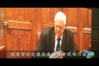 彭定康在美国国会视频作证