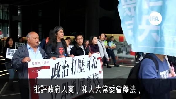 团体到礼宾府抗议司法覆核4议员