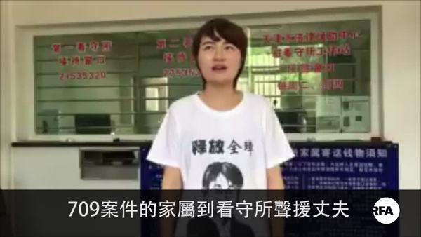 代理律师要求会见王全璋遭警察粗暴对待