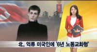 북한, 억류 미국인 토드 밀러에 6년 노동교화형