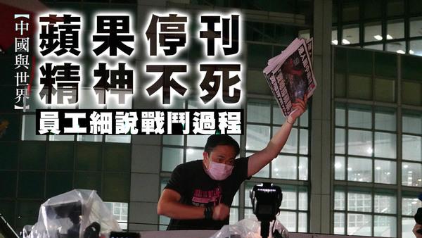 【中国与世界】《苹果》停刊 精神不死 员工细说战斗过程