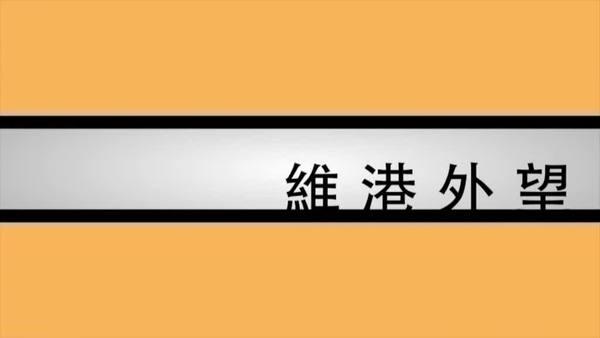 【维港外望】极权扣分制! 「社会信用系统」杀到香港