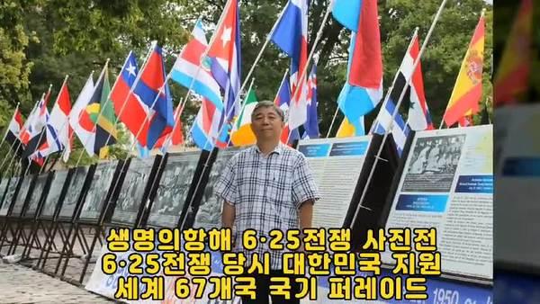 맥아더 장군 기념관에서 열리는 6.25 사진전