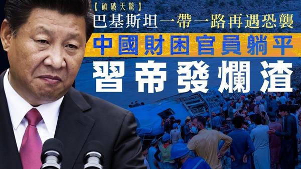 【碩破天驚】巴基斯坦一帶一路再遇恐襲,中國財困官員躺平習帝發爛渣!