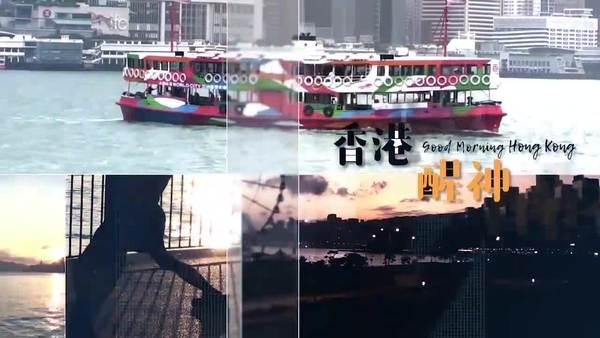 【香港醒晨】不安中,第二家園成話題,當中問題知多少?