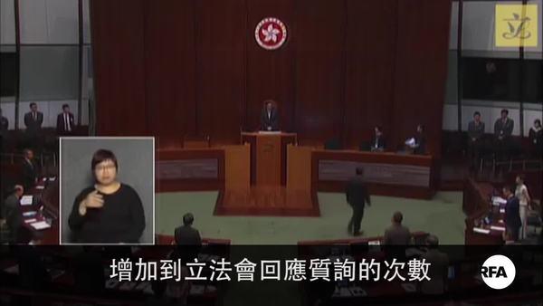 林鄭首出席答問大會 民主派議員歡迎關係緩和