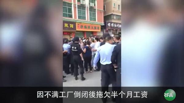 深圳台资厂倒闭 260员工游行讨薪