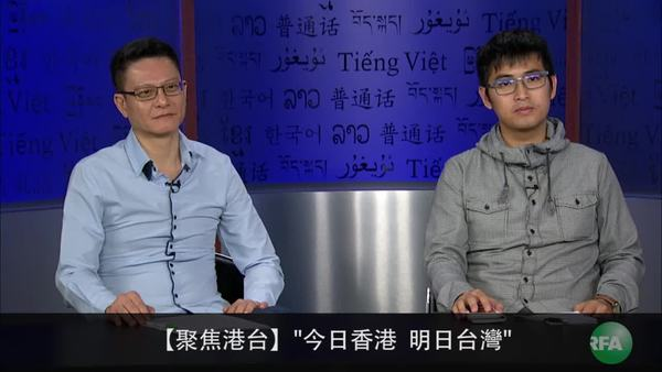 """【聚焦港台】 """"今日香港,明日台湾"""""""