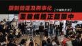 【中國與世界】限制營運及刑事化 濫殺媒體正醞釀中
