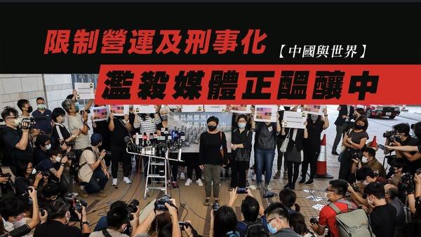 【中国与世界】限制营运及刑事化 滥杀媒体正酝酿中