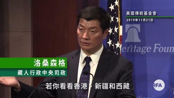 藏人总理︰西藏苦难正在香港重演