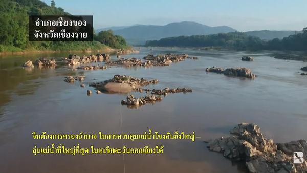 จีนจับจ้องพื้นที่ลุ่มแม่น้ำโขงที่ติดฝั่งไทย