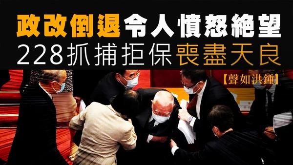 【声如洪锺】政改倒退令人愤怒绝望,228抓捕拒保丧尽天良