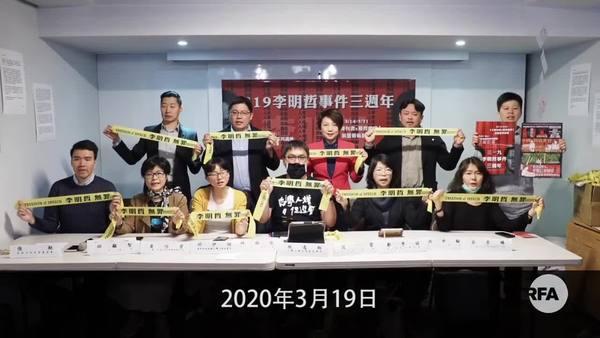 李明哲被捕三周年   跨黨派呼籲各界寫信給監獄