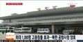북한 개방시 하루 41편 항공운항