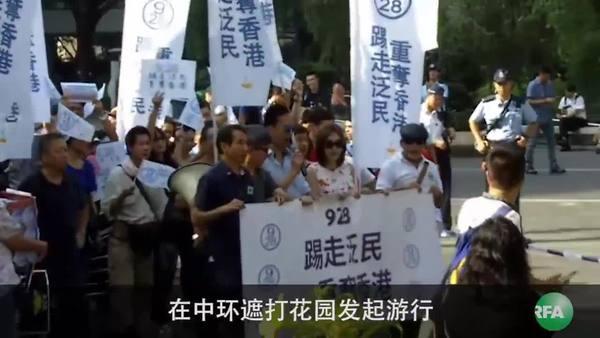 """反占领团体游行称要""""踢走泛民"""""""