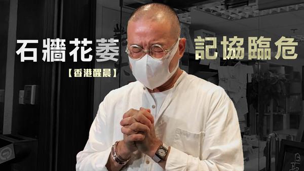 【香港醒晨】石墙花萎 记协临危