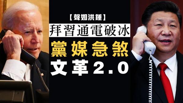 【声如洪锺】拜习通电破冰 党媒急煞文革2.0