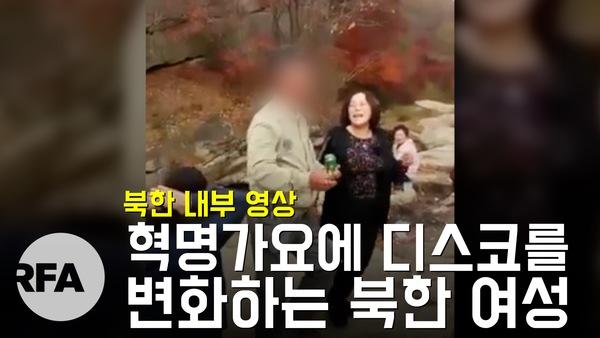 북한 내부 영상 - 혁명가요에 디스코를