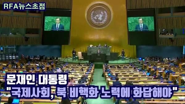 """문 대통령 """"국제사회, 북 비핵화 노력에 화답해야"""""""