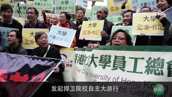 多個團體遊行抗議李國章任港大校委會主席