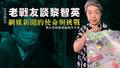 【香港醒晨】老戰友談黎智英,網媒新聞的使命與挑戰