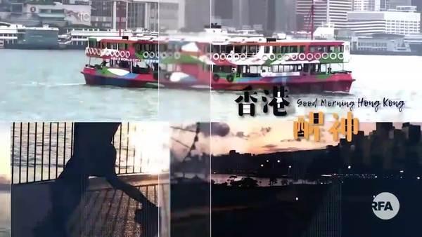 【香港醒晨】陈智思成中美冷战炮灰;老董弄权第三波疫爆祸害