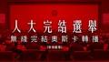 【香港醒晨】人大完結選舉,無綫完結奧斯卡轉播