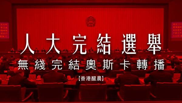【香港醒晨】人大完结选举,无线完结奥斯卡转播