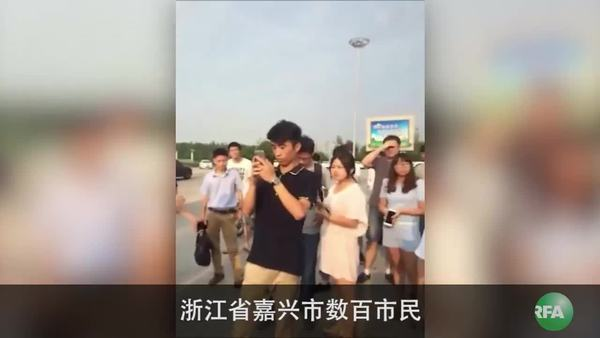 浙江民眾反建化工廠