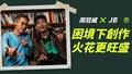 【專題】饒舌歌手JB ✕《十年》導演周冠威(下)── 「困境下創作火花更旺盛」