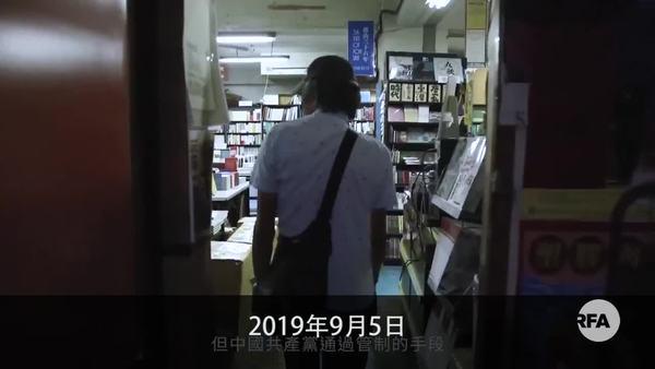擬在台重開「銅鑼灣書店」  林榮基眾籌僅一天達標