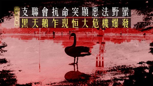 【碩破天驚】支聯會抗命突顯惡法野蠻 黑天鵝乍現恒大危機爆發