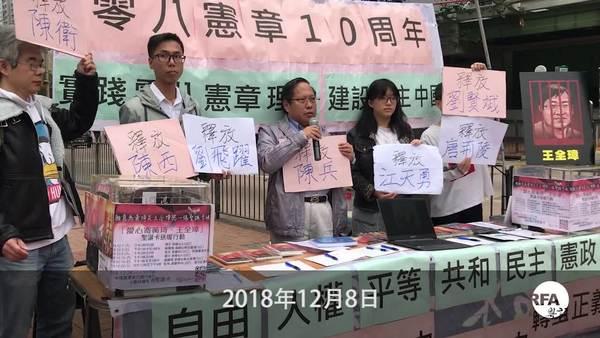 《零八憲章》發表十年 支聯會促建設民主中國