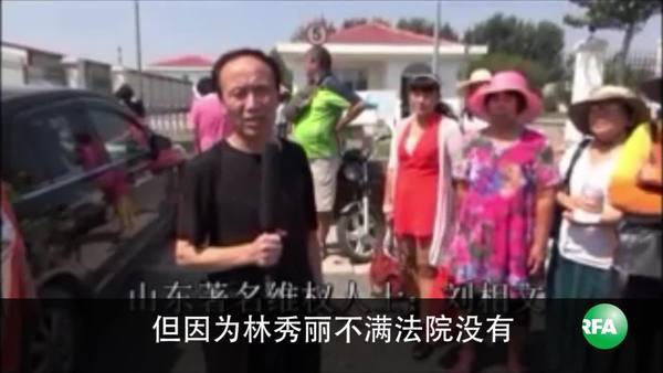 访民林秀丽案临时延期开庭