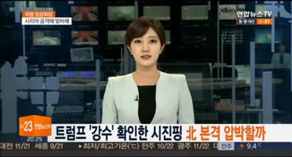 트럼프 '강수' 본 시진핑...북 본격 압박할까