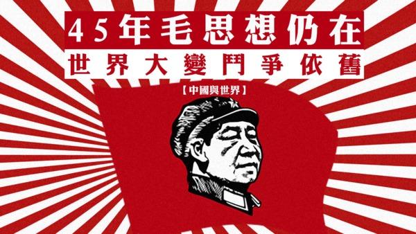 【中国与世界】45年毛思想仍在 世界大变斗争依旧