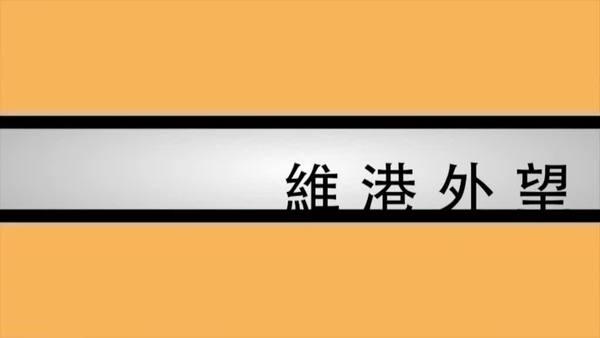 【維港外望】香港預算淪陷 財政盡歸大灣區