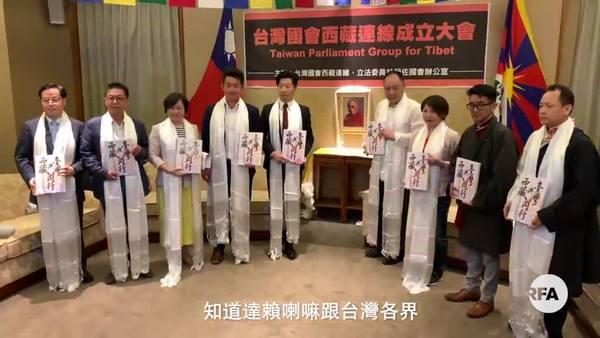 台湾国会西藏连线正式成立 邀达赖访台再成热议