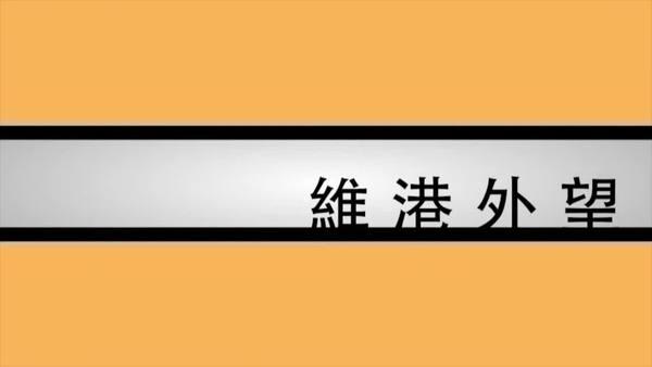 【維港外望】悲我香港大陸化   基建工程豆腐渣