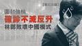 【聲如洪鍾】圍封強檢確診不減反升,林鄭敗壞中國模式