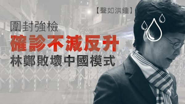 【声如洪锺】围封强检确诊不减反升,林郑败坏中国模式