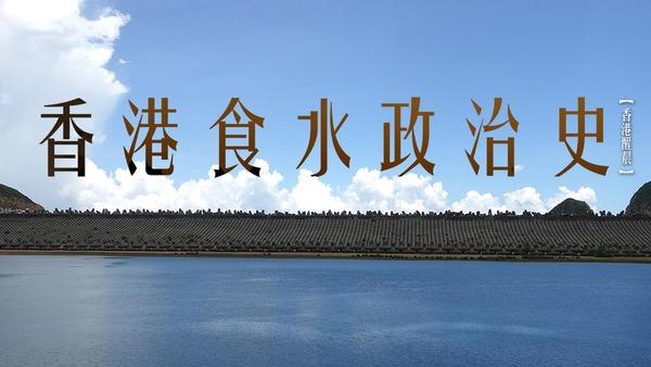 【香港醒晨】香港食水政治史