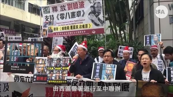 劉曉波被判囚七周年 支聯會聖誕節發起遊行